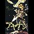 アヤナシ(1) (月刊少年マガジンコミックス)