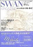 SWAN MAGAZINE スワン マガジン / 有吉 京子 のシリーズ情報を見る