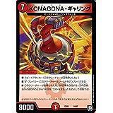 KONAGONA・ギャリング コモン仕様 デュエルマスターズ 100%新世界! 超GRパック100 dmex05-014