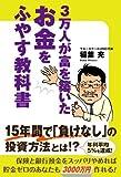 3万人が富を築いた お金をふやす教科書 (角川マガジンズ)