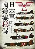 日本軍鹵獲機秘録