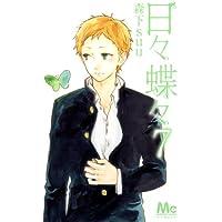 日々蝶々 7 (マーガレットコミックス)