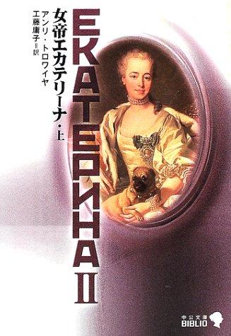 女帝エカテリーナ 上 改版  中公文庫 B 17-3 BIBLIOの詳細を見る