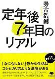 文庫 定年後7年目のリアル (草思社文庫)