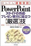 PowerPointスライドの作成・プレゼン実行に役立つ「厳選」技―PowerPoint2003/2002対応 (かんたん「通勤快読」)