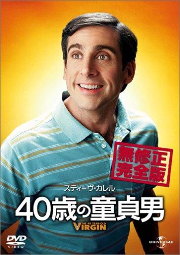 40歳の童貞男 [DVD]の詳細を見る