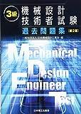 3級機械設計技術者試験過去問題集