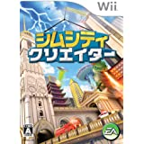 シムシティ クリエイター - Wii