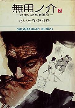 無用ノ介〈7〉 (1977年) (小学館文庫)