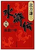 水滸伝 19 旌旗の章 (集英社文庫) 画像