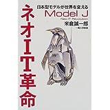 ネオIT革命―日本型モデルが世界を変える