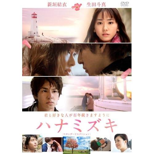 ハナミズキ スタンダード・エディション [DVD]