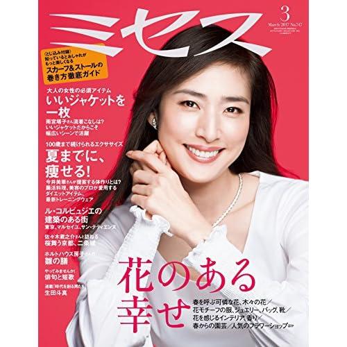 ミセス 2017年 3月号 (雑誌)