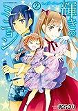 輝きのミニョン(2) (アフタヌーンコミックス)