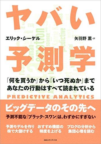 ヤバい予測学 「何を買うか」から「いつ死ぬか」まであなたの行動はすべて読まれているの詳細を見る