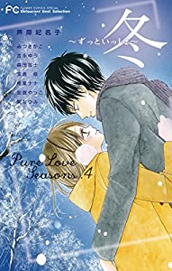 Pure Love Seasons 2 夏~はげしく~ 4巻 表紙画像