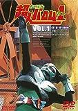 超人バロム・1(ワン) VOL.1 [DVD]