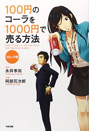 コミック版 100円のコーラを1000円で売る方法の詳細を見る