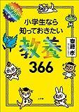 1日1ページで身につく! 小学生なら知っておきたい教養366