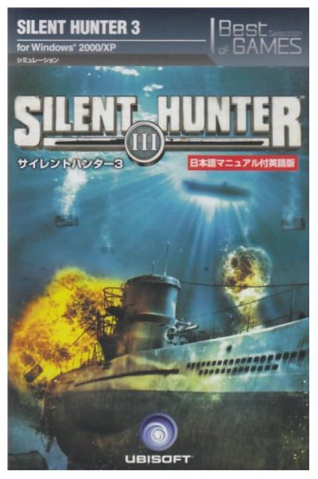 オーストラリアコンベンション分離Silent HunterIII 日本語マニュアル付英語版Best