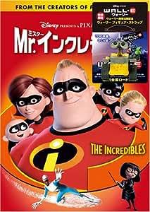 Mr.インクレディブル(ウォーリー特典付) (数量限定) [DVD]