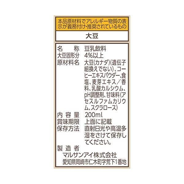 マルサン 豆乳飲料麦芽コーヒー カロリー50%...の紹介画像2