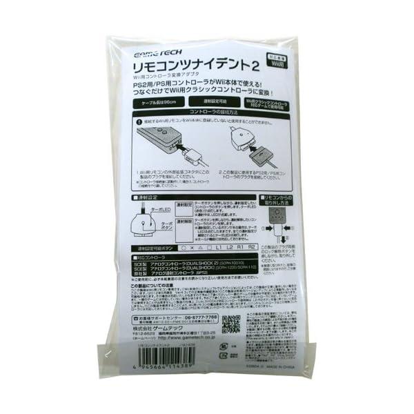 Wii用コントローラ変換アダプタ『リモコンツナ...の紹介画像7