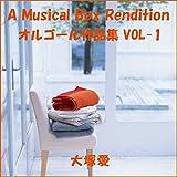 大好きだよ。 Originally Performed By 大塚愛 (オルゴール)