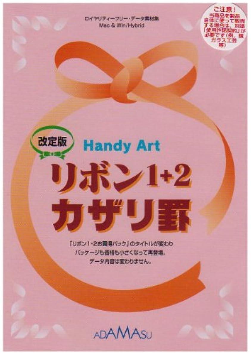 キラウエア山連隊宇宙Handy Art リボン1+2カザリ罫