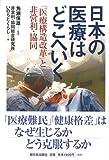 日本の医療はどこへいく―「医療構造改革」と非営利・協同