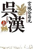 呉漢 上巻 (単行本)