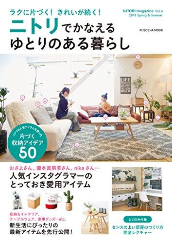 NITORI magazine vol.4 ニトリでかなえるゆとりのある暮らし (扶桑社ムック)