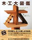 手づくり木工大図鑑 画像