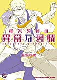 椎名教授の異常な愛情 1 (kobunsha BLコミックシリーズ)