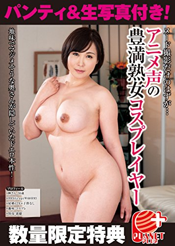 (Limited Edition)Should only the nude shoot. Animated voice plump mature female cosplayers Sakaki's's 36-year-old panty and raw photo [001 _ SUDA-041TK] [DVD]
