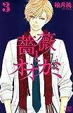薔薇とオオカミ(3) (別冊フレンドコミックス)
