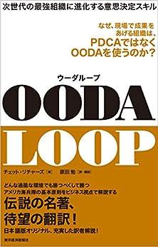 [チェット リチャーズ]のOODA LOOP(ウーダループ)―次世代の最強組織に進化する意思決定スキル