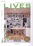 LiVES(ライヴズ) 2018年4月号 VOL.98