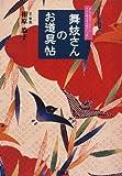 舞妓さんのお道具帖―おしゃれのアイデアと、すぐに使える小物がいっぱい 画像