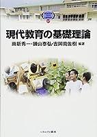 現代教育の基礎理論 (MINERVA TEXT LIBRARY)