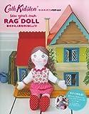 キャス・キッドソンの世界 doll―着せかえ人形を作りましょう! 画像