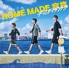Sun Shade Love♪HOME MADE 家族