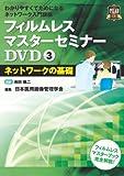 フィルムレスマスターセミナーDVD3 ネットワークの基礎 (<DVD>)