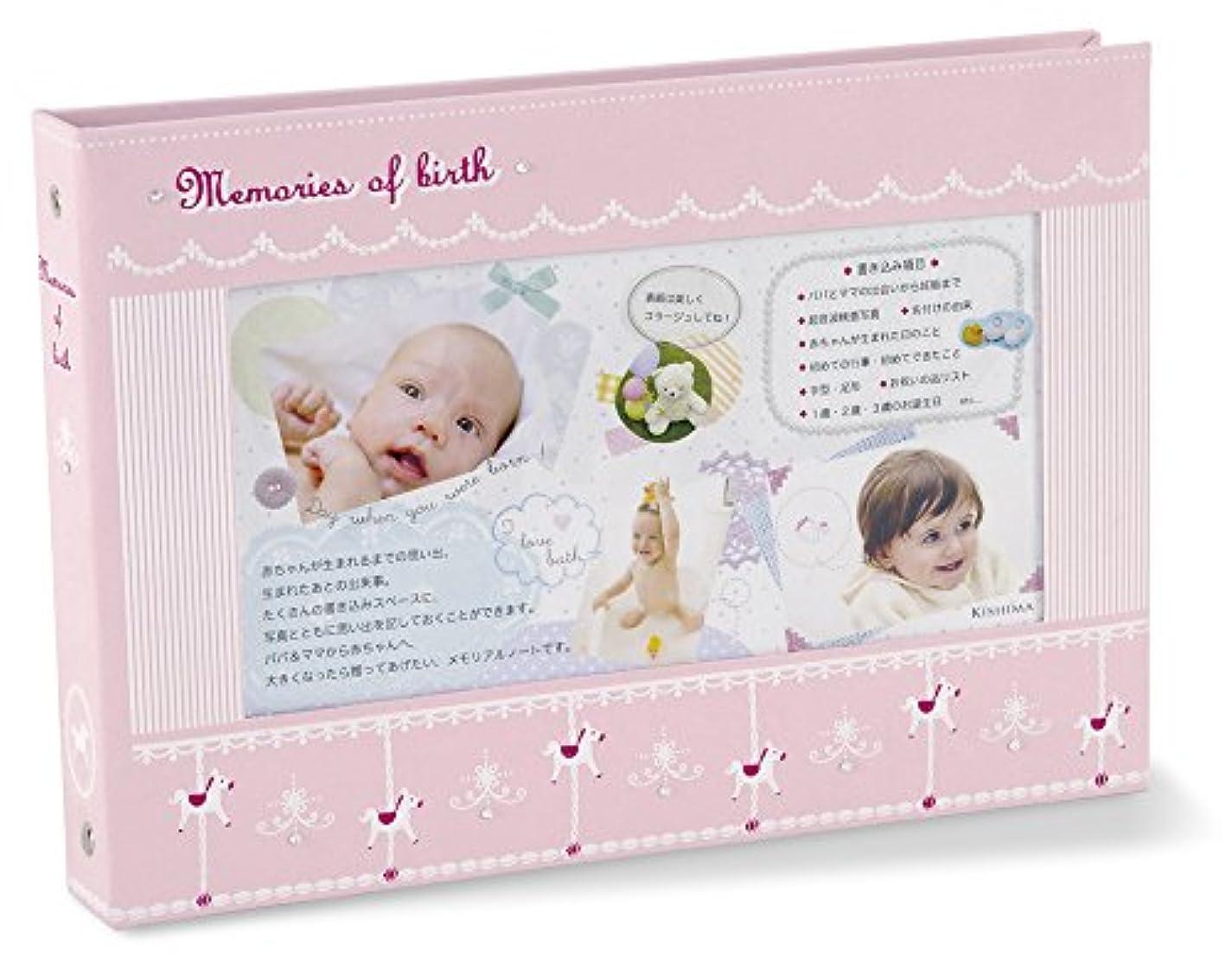 統計戸惑うテープキシマ Kishima プリマ ベビージャーナル Pink ピンク KP-31035 0ヶ月~36ヶ月 出産祝い