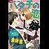 ハタチの恋 (フラワーコミックス)