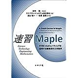 速習Maple- STEMコンピューティングを活用する機械系の工業数学 -