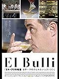 エル・ブリの秘密 世界一予約のとれないレストラン(字幕版)