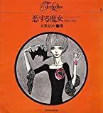 恋する魔女 (1966年)
