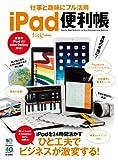 仕事と趣味にフル活用 iPad便利帳 [雑誌] flick!特別編集