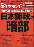 週刊 ダイヤモンド 2009年 5/23号 [雑誌]